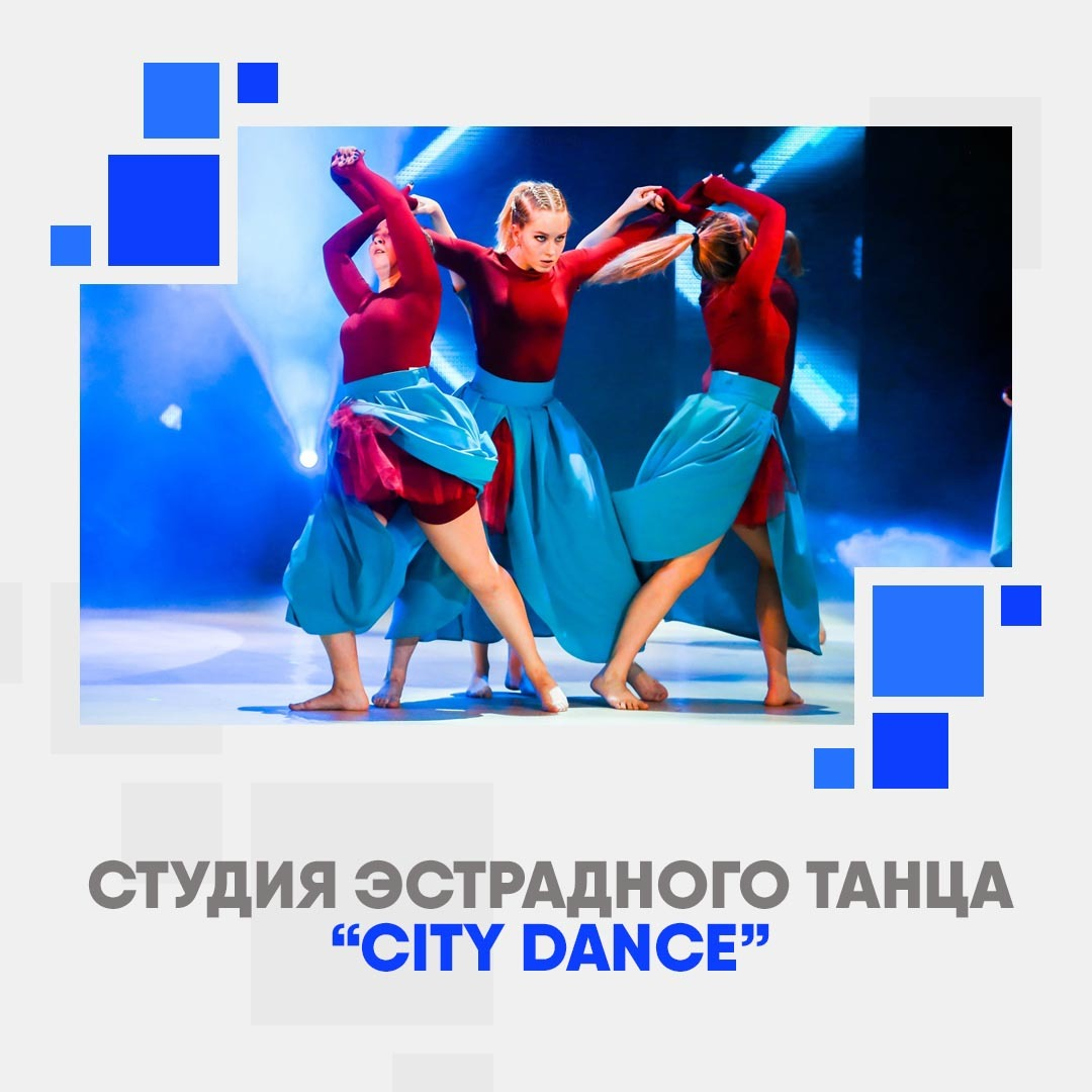 "<span style=""font-weight: bold;"">CITY DANCE</span>&nbsp; &nbsp; &nbsp; &nbsp; &nbsp; &nbsp; &nbsp; &nbsp; &nbsp; &nbsp; &nbsp; &nbsp; &nbsp; &nbsp; &nbsp; &nbsp; &nbsp; &nbsp; &nbsp; &nbsp;&nbsp;"